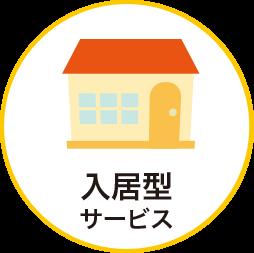 入居型サービス